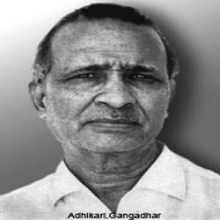 Adhikari, Gangadhar 1898 – 1981